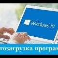 Все про автозавантаження програм windows 10