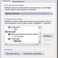 Як встановити російську мову на комп`ютер