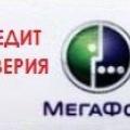 Особистий кабінет мегафон (сервіс гід)