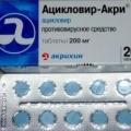 Застосування ацикловіру при вагітності