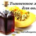 Гарбузова олія для волосся. Застосування для зростання і проти випадіння.